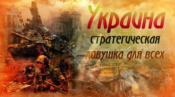 Украина – это стратегическая ловушка для всех