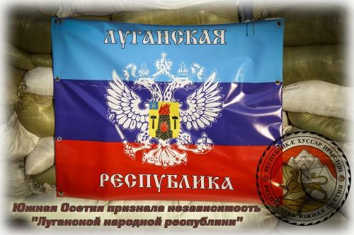 """Южная Осетия признала независимость """"Луганской народной республики"""""""