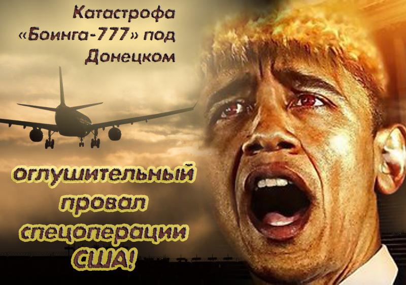 Катастрофа «Боинга-777» под Донецком