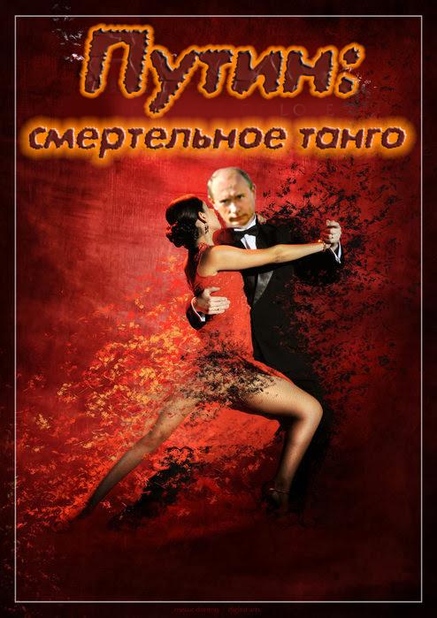 Путин смертельное танго