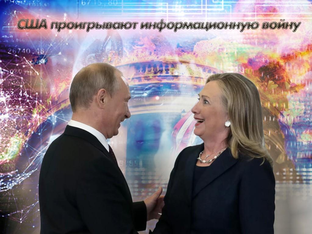 США проигрывают России информационную войну