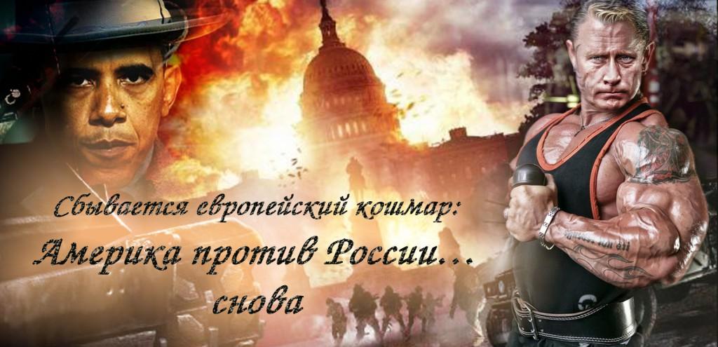 Сбывается европейский кошмар Америка против России