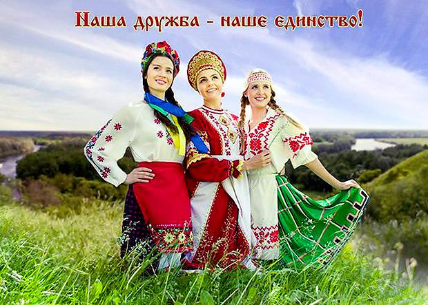 130129001_nasha-druzhba-nashe-edinstvo