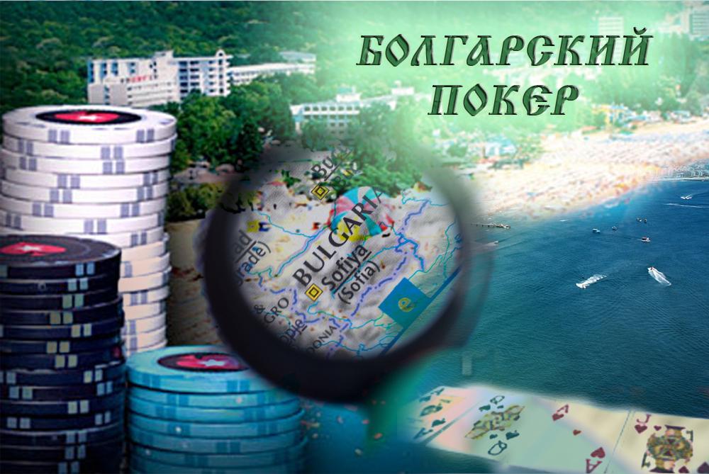 Болгарский покер