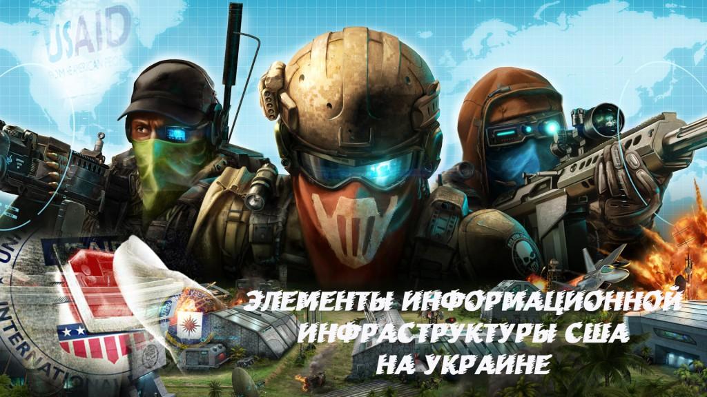 Элементы информационной инфраструктуры США на Украине