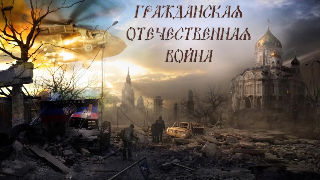 Гражданская отечественная война