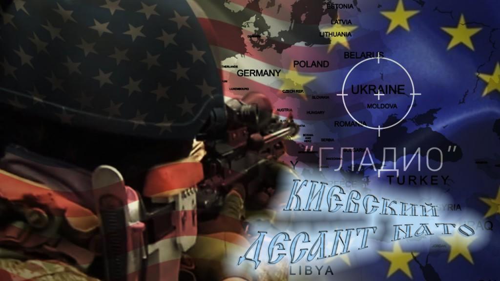 Киевский десант НАТО