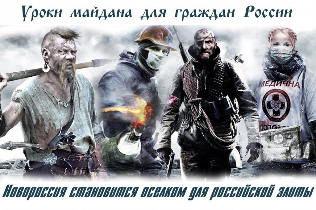 Новороссия становится оселком для российской элиты