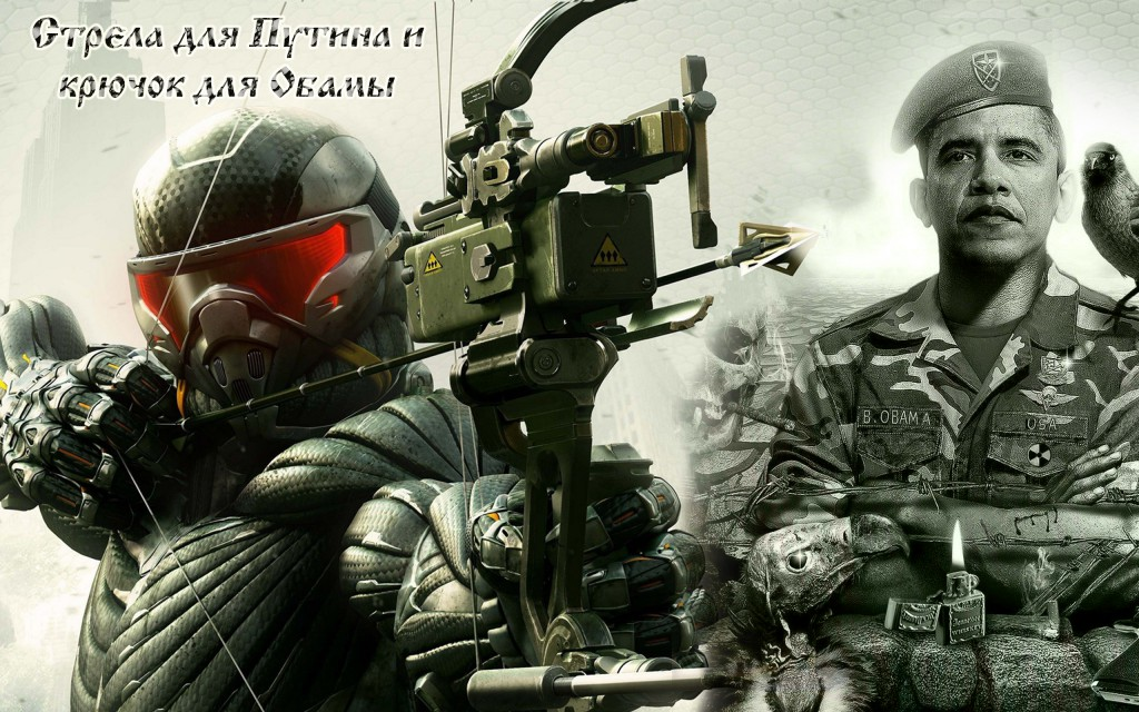 Стрела для Путина и крючок для Обамы