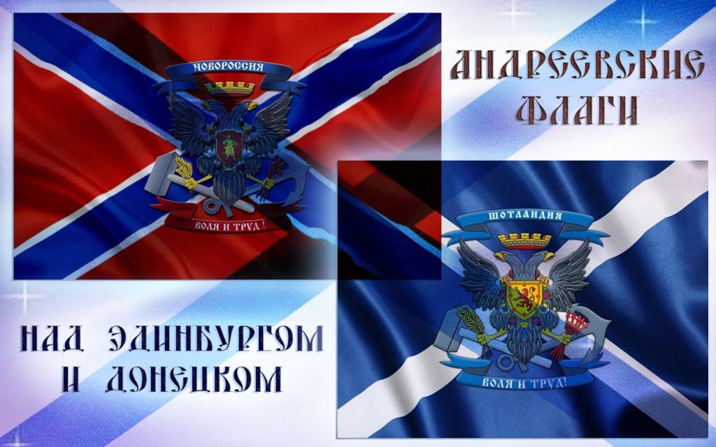Андреевские флаги над Эдинбургом и Донецком