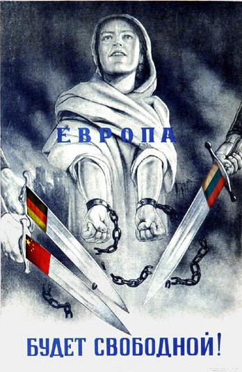 Европа будет свободной
