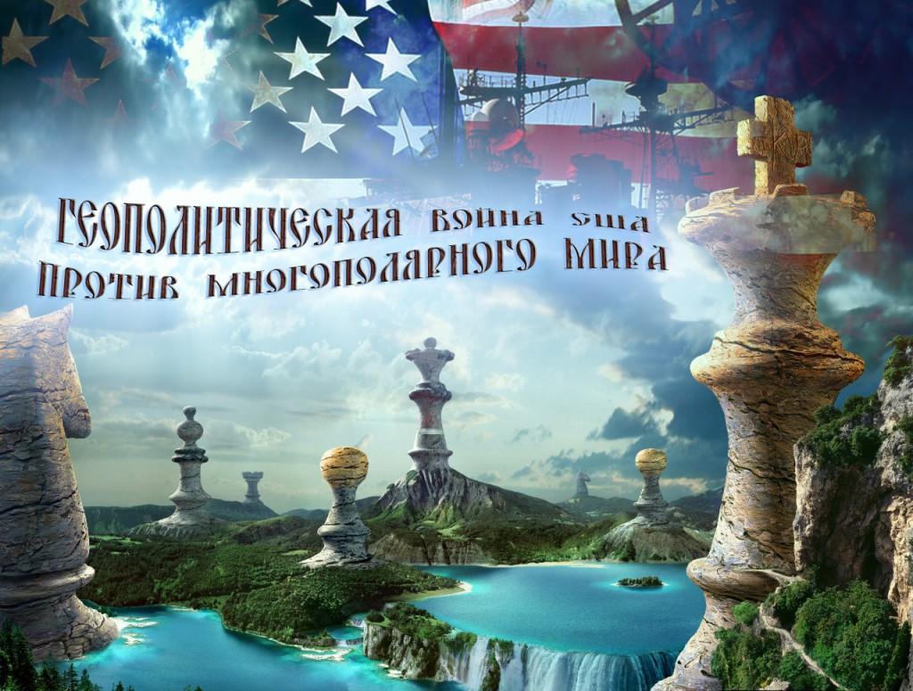 Геополитическая война США против многополярного мира