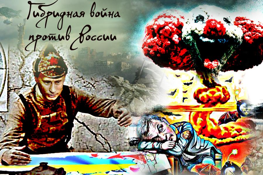 Гибридная война против России