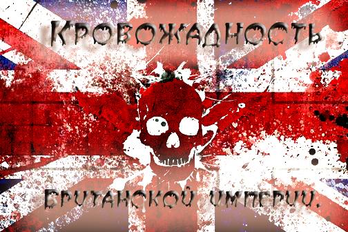 Кровожадность Британской империи2