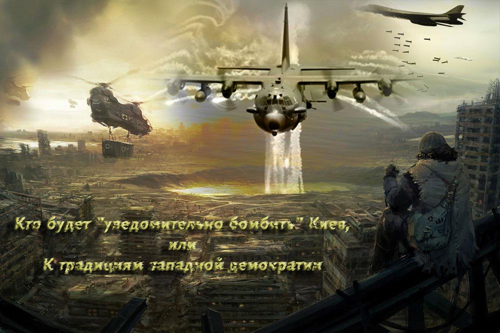 Кто будет уведомительно бомбить Киев