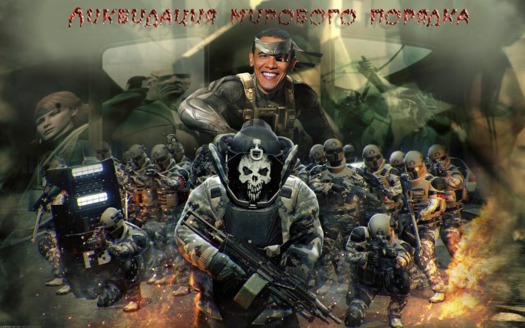 Ликвидация мирового порядка
