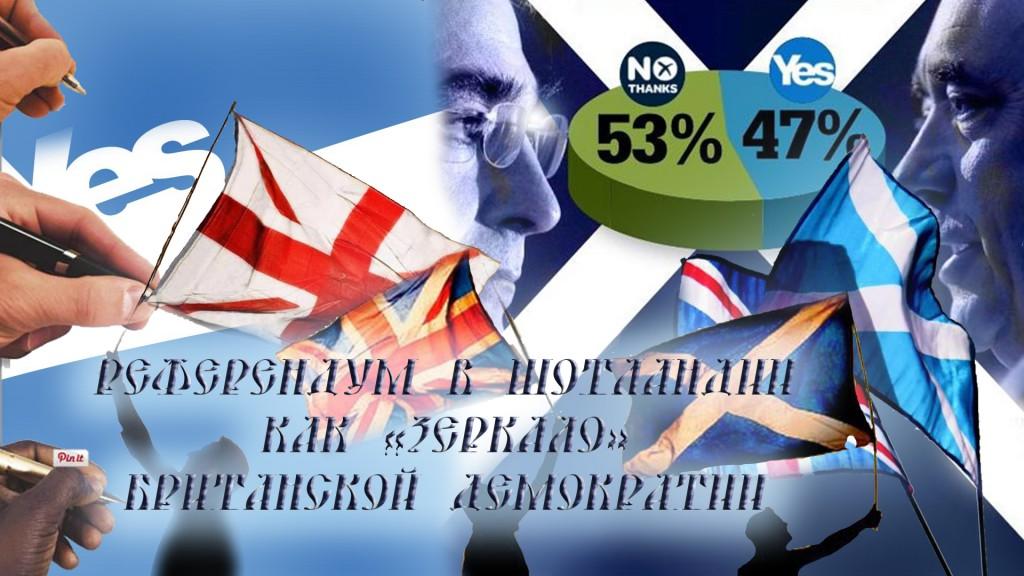 Референдум в Шотландии, как «зеркало» британской демократии