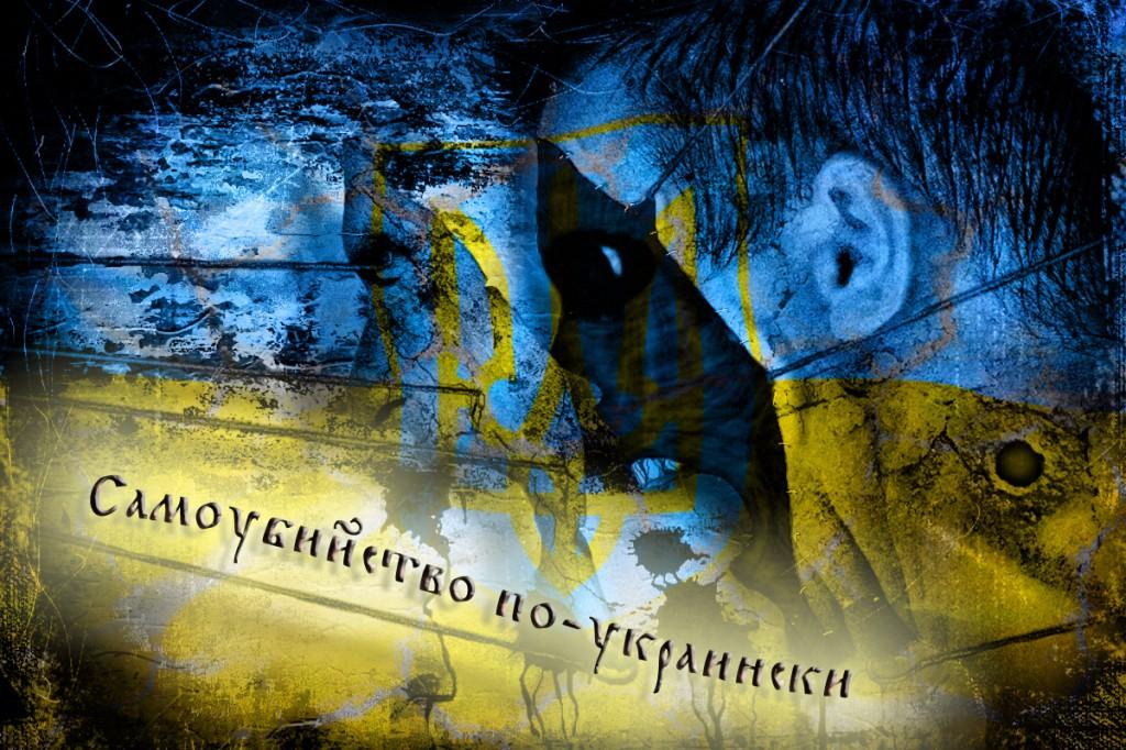 Самоубийство по-украински