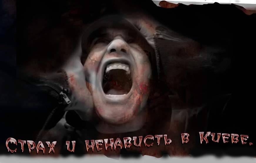 Страх и ненависть в Киеве