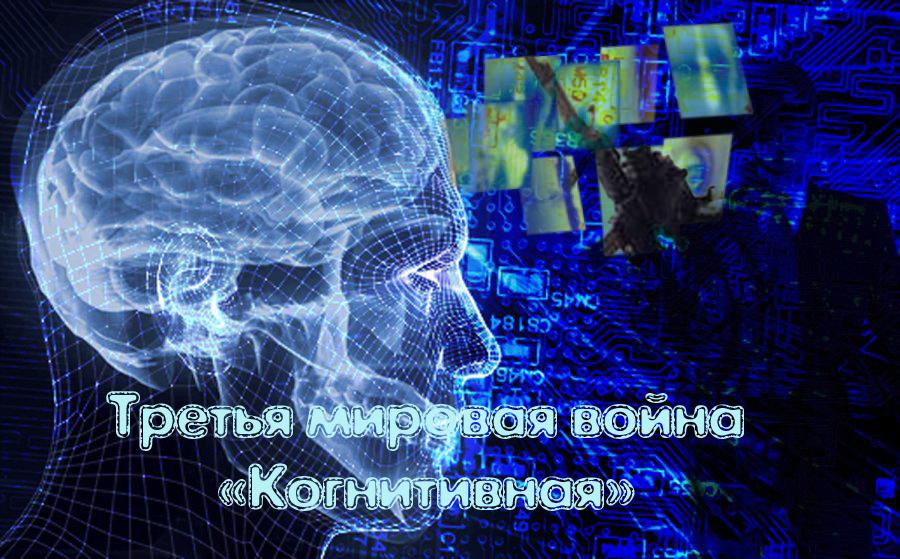 «Третья мировая война - «Когнитивная»