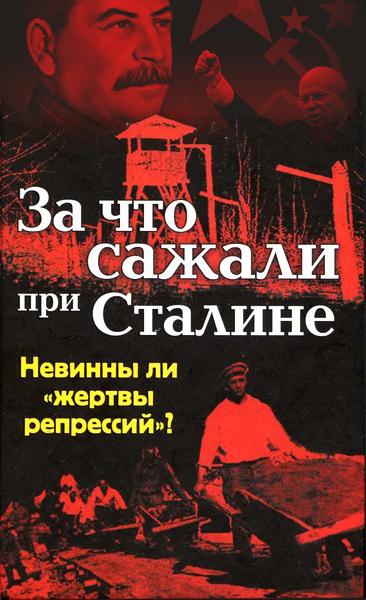 cabfeb6320ba Русская Сила   За что сажали при Сталине. Невинны ли «жертвы репрессий»
