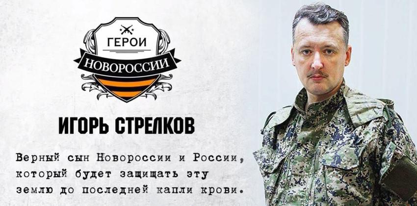 стрелков россия