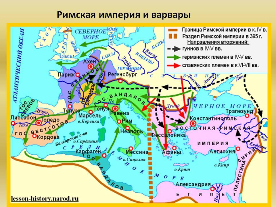 0010-010-Rimskaja-imperija-i-varvary