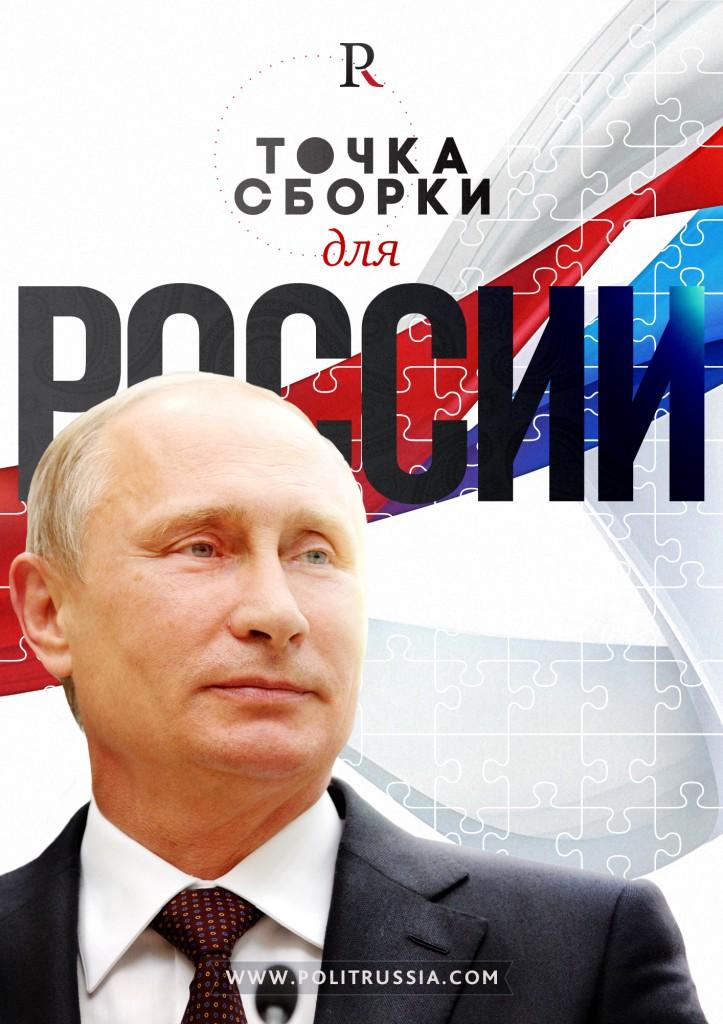 Российская национальная консолидация