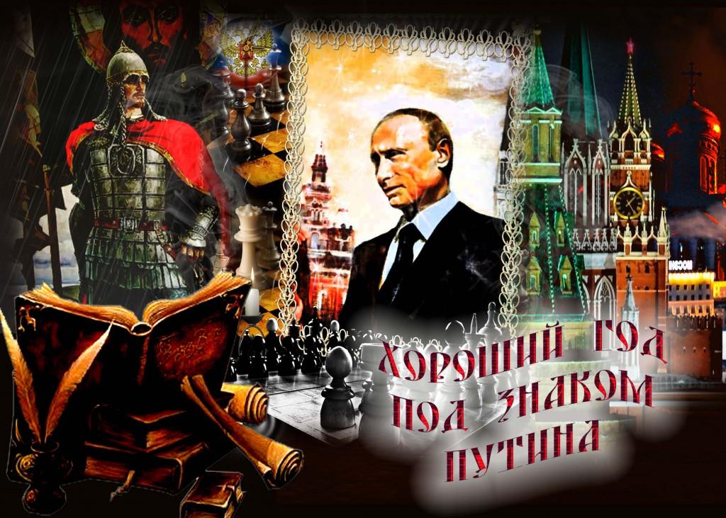 Хороший год под знаком Путина