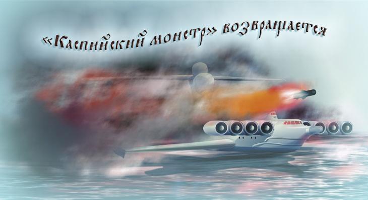 Каспийский монстр возвращается