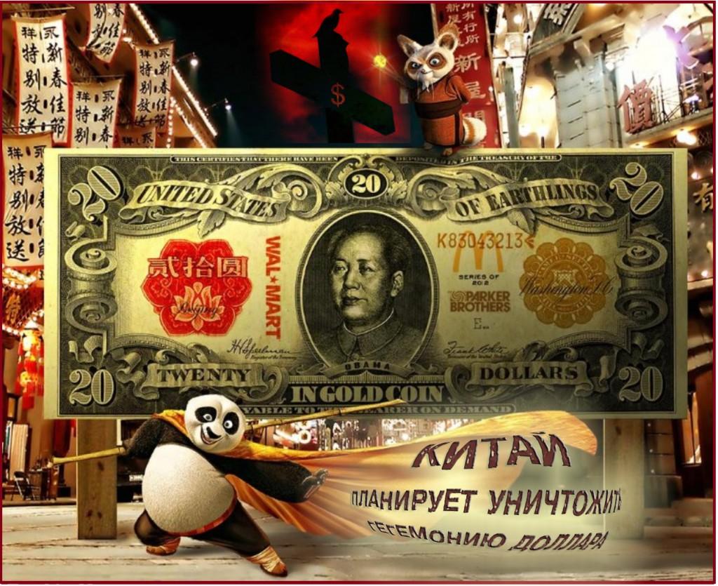 Китай планирует уничтожить гегемонию доллара