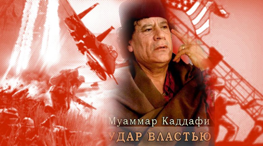 Муаммар Каддафи  Удар властью