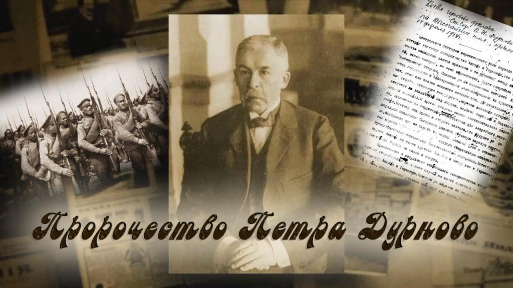 Пророчество Петра Дурново