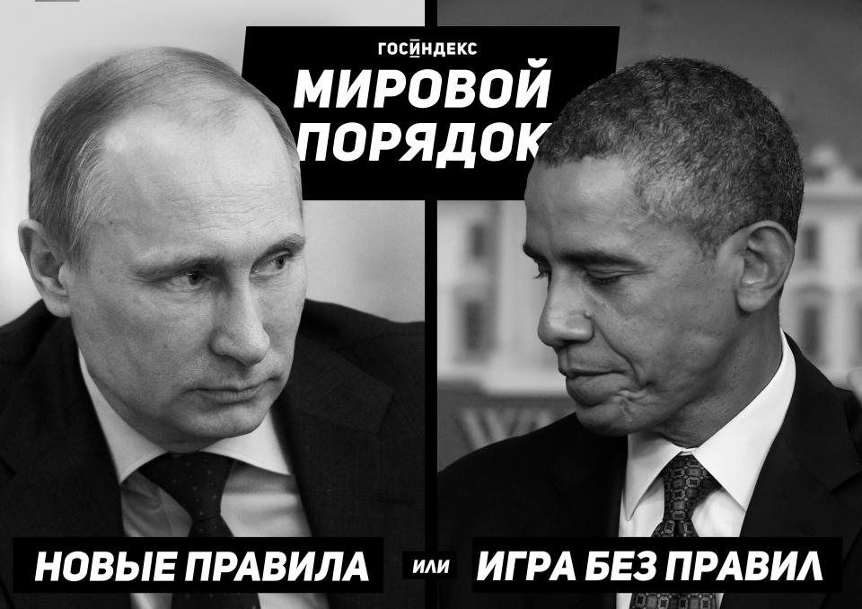 Картинки по запросу Путин новый мировой порядок