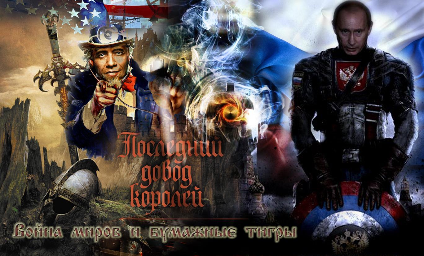 США объявили войну России