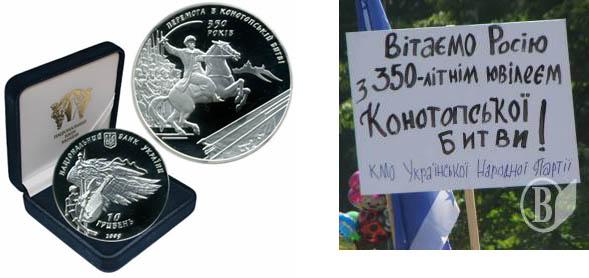 Юбилейная монета победы над русскими при Конотопе. Поздравления россиян с 350-летием битвы при Конотопе во время выступления президента Ющенко