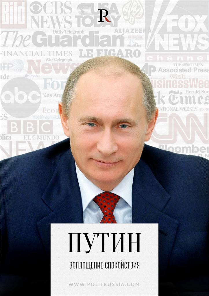 Путин воплощение спокойствия