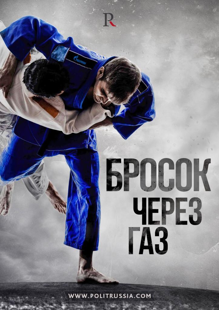 Газпром - чистая победа