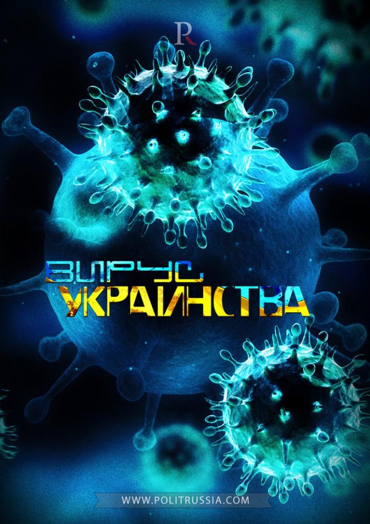 Вирус украинства