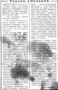 """Заметка в газете """"Правда Севера"""" о макетном образце мобильного телефона, созданном студентами техникума."""