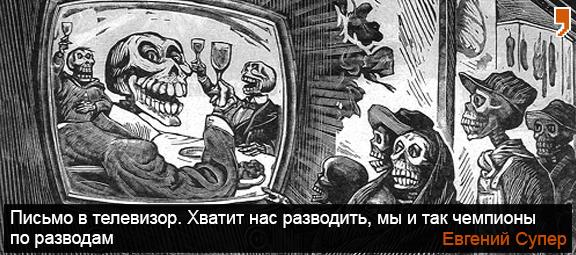 Письмо в телевизор
