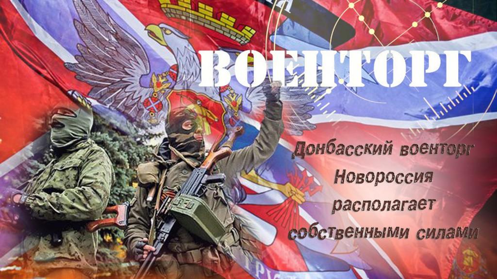 Донбасский военторг