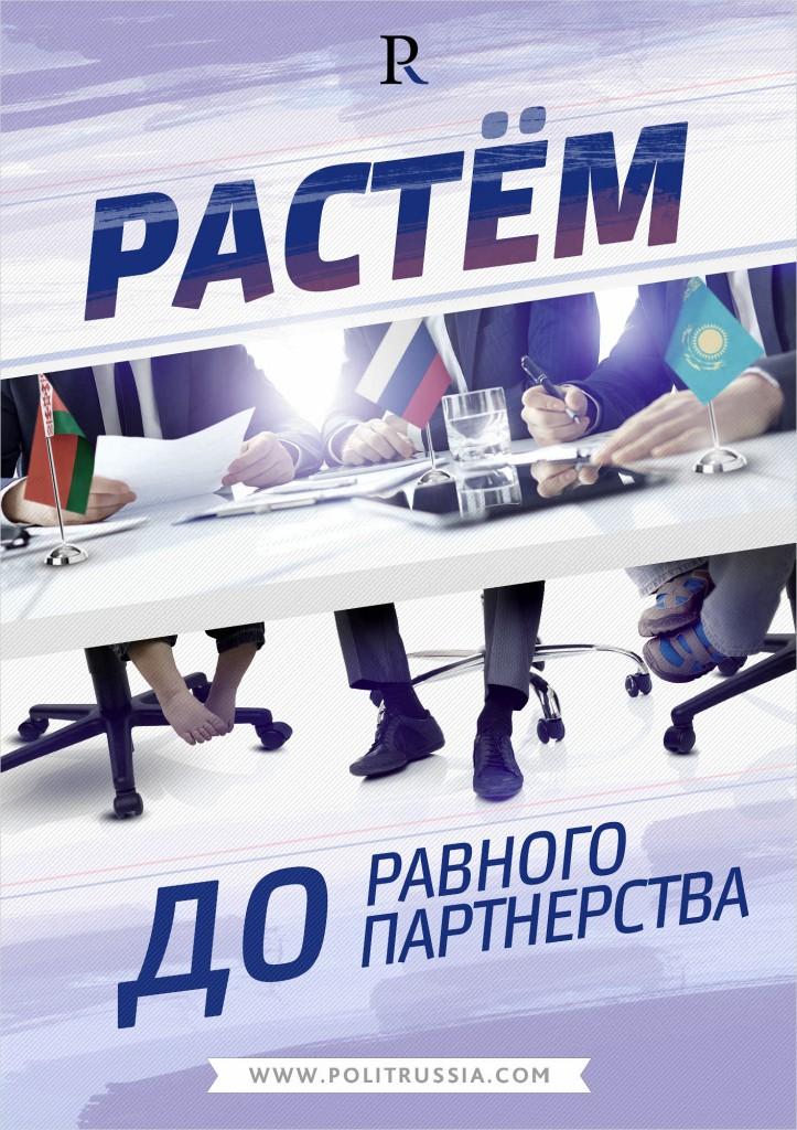 Евразийский Союз союз равных или старших и младших