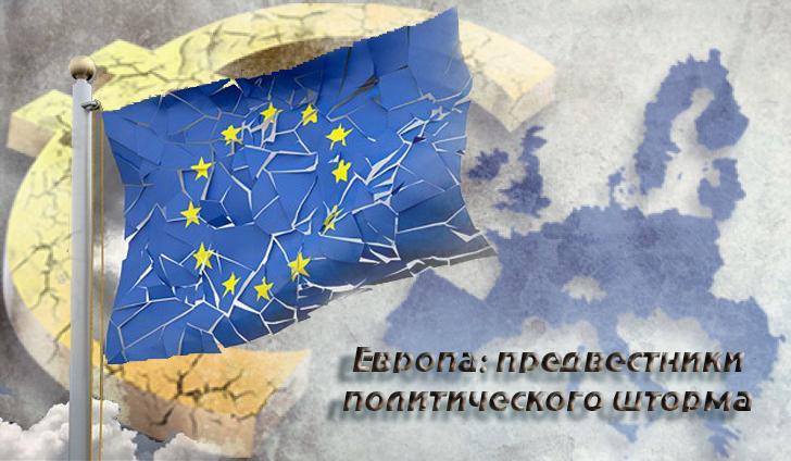 Европа предвестники политического шторма