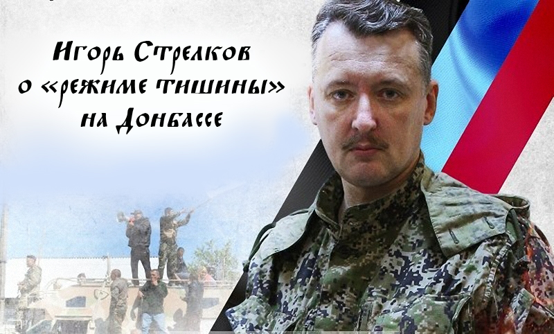 Игорь Стрелков о режиме тишины на Донбассе