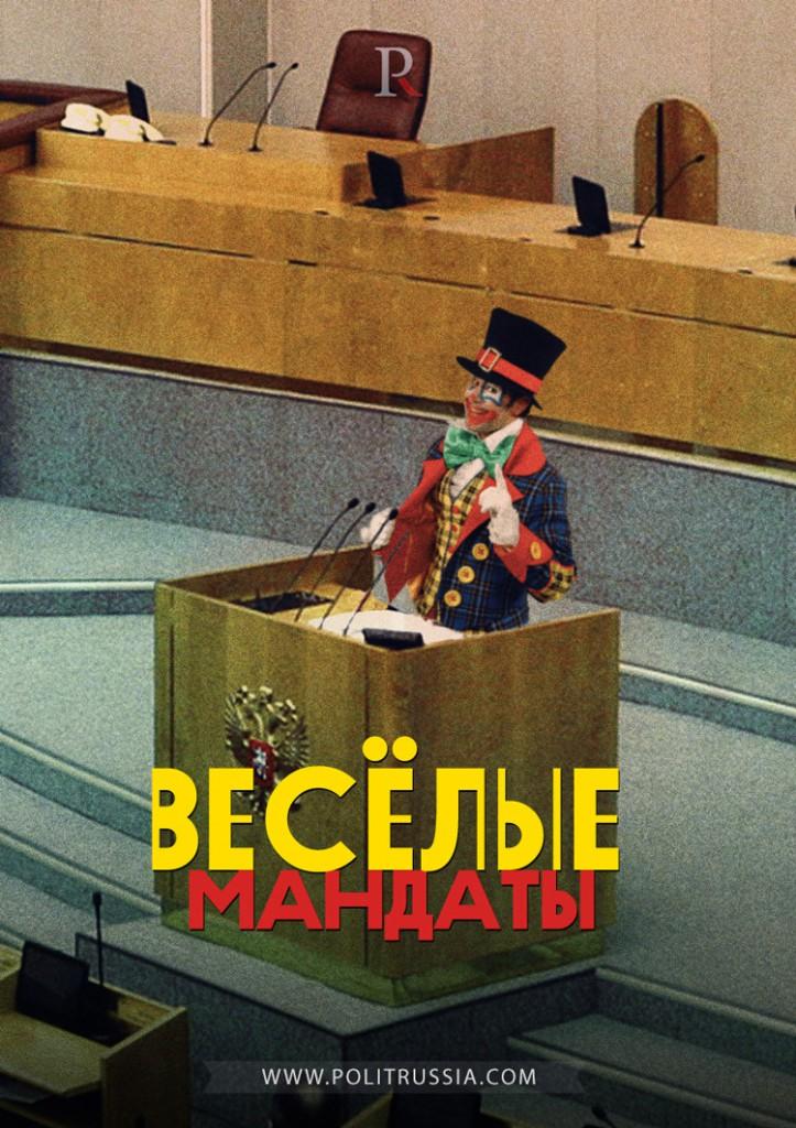 Клоуны атакуют Госдуму РФ