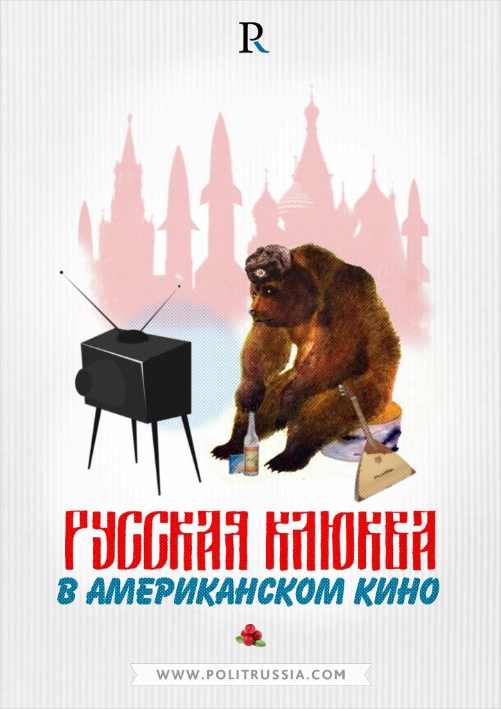 Настоящие причины живучести западных мифов о России