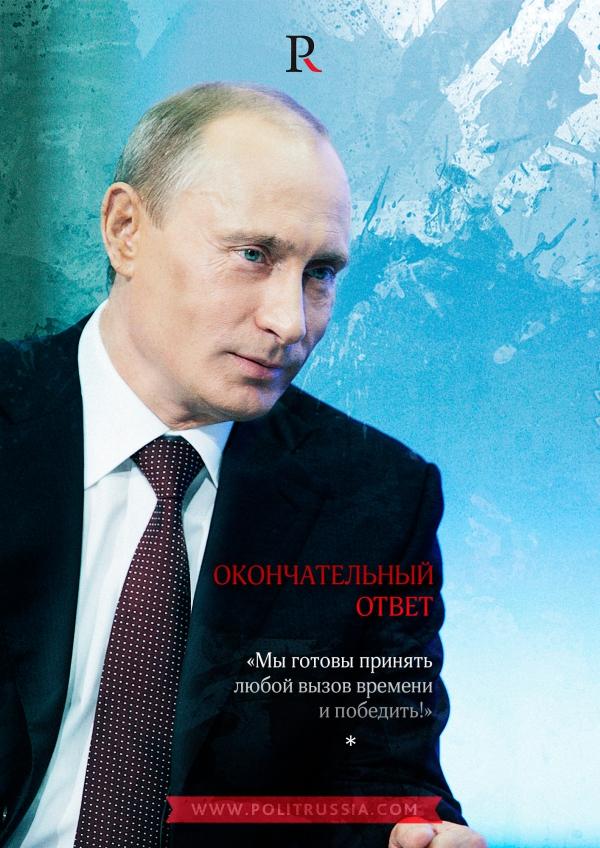 О чем НЕ сказал Путин в Послании Федеральному Собранию