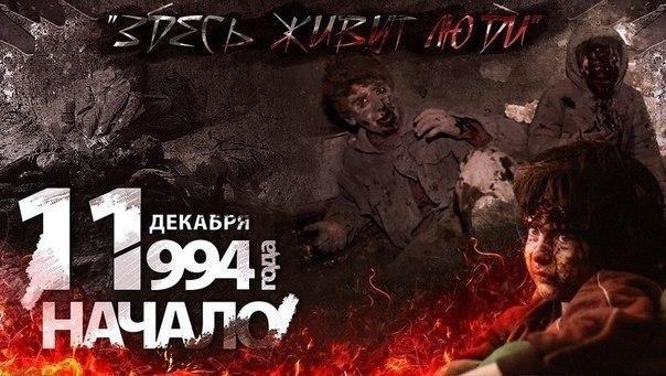 Первая чеченская война можно ли было ее избежать