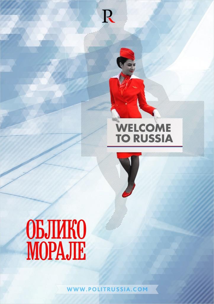 Россия берет курс на улучшение имиджа с помощью внутреннего туризма